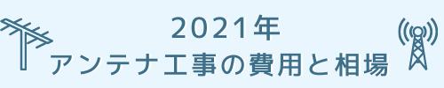 【2021年】アンテナ工事の費用と相場